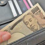 財布の家を買い、たまにはお金を旅に出してあげよう~